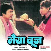 Bhaiya Dooj Songs