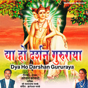 Dya Ho Darshan Gururaya Songs