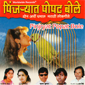 Peruchi Phod Aahe Re God Song