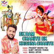 Ek Krishan To Duja Shree Ram Song