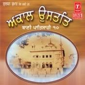 Akaal Ustat - Baani Patshai 10 Song