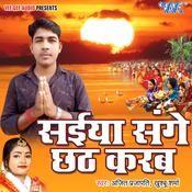 Saiya Sanghe Chhath Karab Song