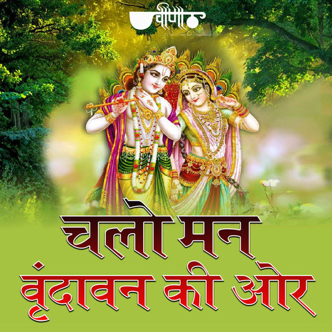 Chalo Man Vrindavan Ki Aur