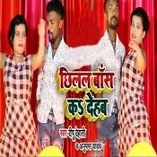Chhilal Bas Kar Deham Song