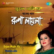 Sujan Majhi Re Runa Laila Songs