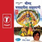 Shrimad Bhagwadgeeta Amritwani Vo.2 Songs