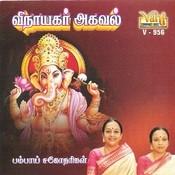 Vinayagar Agaval MP3 Song Download- Vinayaka Agaval - Bombay
