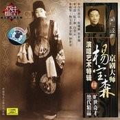 Hongyang Cave: Aria B (Hongyang Dong: Xuan Duan Er) Song