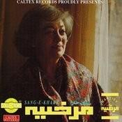 Sange Khara, Marzieh 1: Persian Music Songs