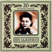 20 Gold Songs. Klavdiya Shulzhenko Songs