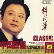 Ultimate Album Of The Most Famous Chinese Stars: Hu Songhua Songs
