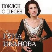 Poklon S Pesen Songs
