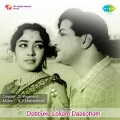 Dabbuku Lokam Daasoham Songs