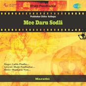 Mee Daru Sodali Songs