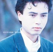 Yu Zhong Jie Tou Ju Songs