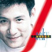 Zhang Xue You Qing Ge Sui Yue Jing Xuan Songs