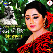 Mone Ki Deedha Songs