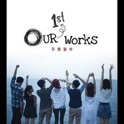 Our 1st Work Songs