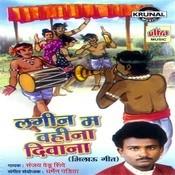 Lagin Ma Vahina Diwana (Bhilau Geet) Songs