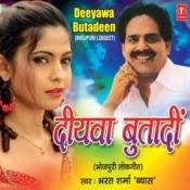 Deeyava Butadin Songs