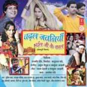 Chadhal Jawaniyaan Bhayil Ji Ke Kaal Songs