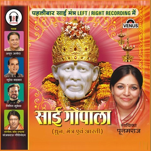 Om Sai Namo Namah (Sai Mantra) Anup Jalota mp3 download