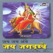 Jai Jai Ambe Jai Jagdambe - 6 Songs