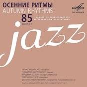 Осенние Ритмы - 85, Выпуск 2 (Live) Songs