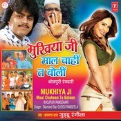 Mukhiya Ji Maal Chahin Ta Boli Songs