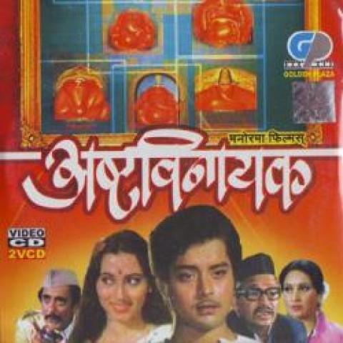 ashtavinayak mar songs download ashtavinayak mar mp3