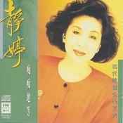 Shuo Bu Chu De Huan Xi Song