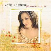 Vissino Ke Nerantzi (Sour Cherry And Bitter Orange) Songs