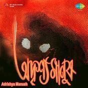 Adrishya Manush Songs
