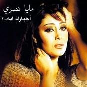 Akhbarak Eyh Songs