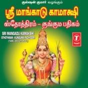 Sree Mangaadu Kamakshi Song
