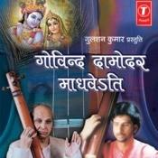 Govind Damodar Madhavte Songs