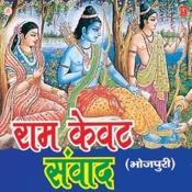 Ram Kewat Sanwaad Songs