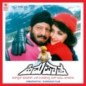himapatha kannada songs