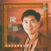 My Lovely Legend (- Danny Chan) Songs