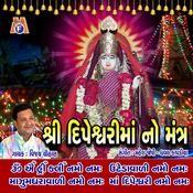 Dipeshwari Mata No Mantra Songs