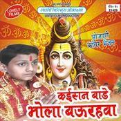 Kaisan Bare Bhola Baurahwa Songs
