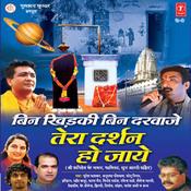 Bin Khidki Bin Darwaje Tera Darshan Ho Jaye Songs