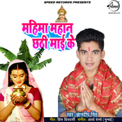 Mahima Mahan Chhathi Mai Ke Songs