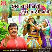 Bhul Tari Nathi Bhul Mari Nathi Songs