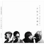 Xiao Huo Zi Chu Cheng Ji Songs