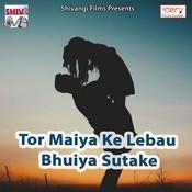 Chale Bihar Rajagir Ghumibau Song