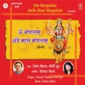 Om Manglam Ambemaat Mangalam(Dhun) Song
