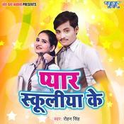Pyar Schooliya Ke Song