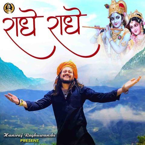 Radhe Radhe Lyrics In Hindi Radhe Radhe Radhe Radhe Song Lyrics In English Free Online On Gaana Com