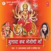 Bulawa Kab Bhejogi Maa Songs